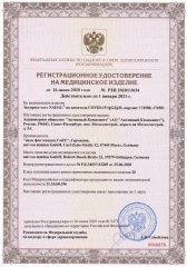 Регистрационное удостоверение на экспресс тест на короновирус - страница 1