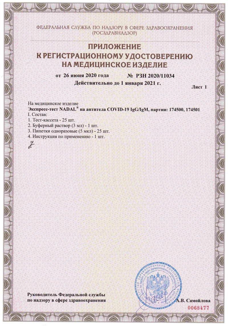 Регистрационное удостоверение на экспресс тест на короновирус - страница 2